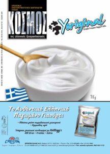KOSMOS Μαιος-Ιουνιος2013