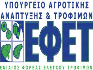 Απαιτήσεις της νομοθεσίας για τον έλεγχο των υλικών σε επαφή με τρόφιμα (Υ.Α.Ε.Τ) στη Λιανική Πώληση