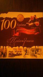 ΤΟ ΣΩΜΑΤΕΙΟ ΖΑΧ/ΣΤΩΝ ΚΑΡΔΙΤΣΑΣ ΓΙΟΡΤΑΖΕΙ ΤΑ 100 ΧΡΟΝΙΑ ΠΑΡΟΥΣΙΑΣ ΤΟΥ