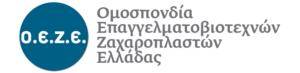 Δελτίο Τύπου ΚΑΔ Ζαχαροπλαστείων που εντάσσονται στη λίστα με τα μέτρα στήριξης