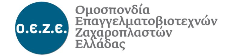 Ομοσπονδία Επαγγελματιών Ζαχαροπλαστών Ελλάδος