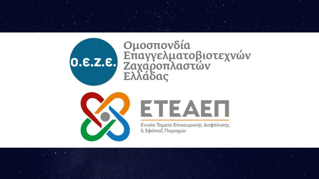 ΔΕΛΤΙΟ ΤΥΠΟΥ ΟΕΖΕ - ΕΤΕΑΕΠ