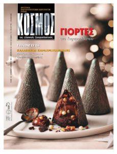 Kosmos Νοέμβριος – Δεκέμβριος 2019