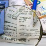 ΓΣΕΒΕ-Εγκύκλιος για τις ρυθμίσεις των υποχρεώσεων των επιχειρήσεων